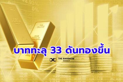 รูปข่าว ราคาทองคำ ในประเทศปิดเพิ่ม 50 บาท จากเงินบาทอ่อนทะลุ 33