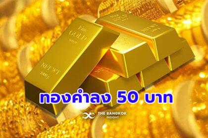 รูปข่าว ราคาทอง ปิดลดลง 50 บาท ตามแรงขายทำกำไรในตลาดต่างประเทศ