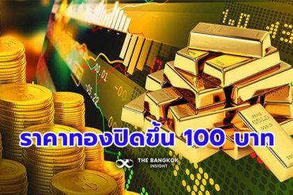 รูปข่าว ราคาทองคำปิดตลาดเพิ่ม 100 บาท ไม่ผ่านแนวต้าน 1,785 ดอลลาร์