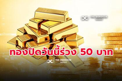 รูปข่าว ราคาทองคำ ปิดตลาดลด 50 บาท รอลุ้นประชุมเฟดสัปดาห์หน้า