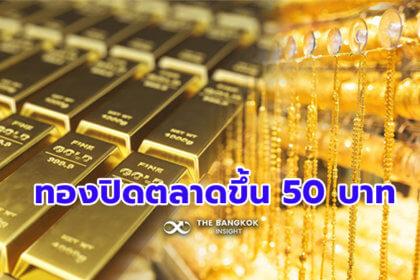 รูปข่าว ราคาทองคำ ปิดตลาดวันนี้ขยับขึ้น 50 บาท ขณะเงินบาทยังอ่อนค่า