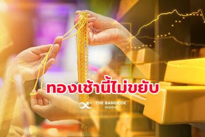 รูปข่าว ราคาทองคำ เช้านี้ไม่ขยับจากวันเสาร์ ฮั่วเซ่งเฮงมอง 'ปรับฐาน'