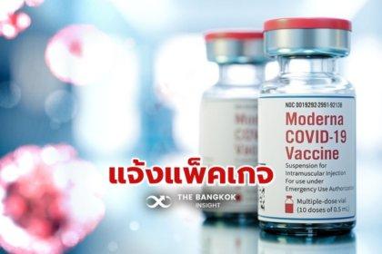 รูปข่าว รพ.กรุงเทพเชียงใหม่ แจ้งแพ็คเกจวัคซีน 'โมเดอร์นา' อย่าโทรฯถามสงวนคู่สายเพื่อผู้ป่วย