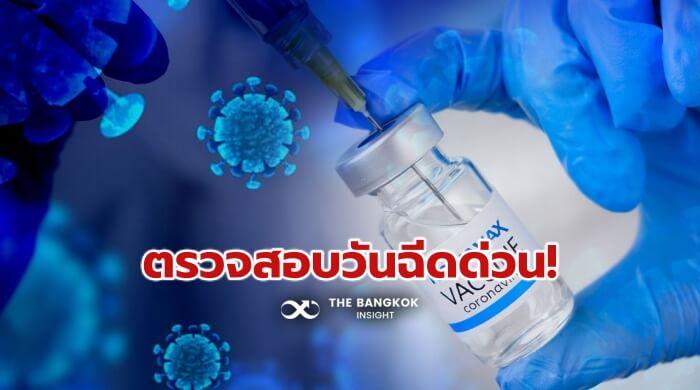 วัคซีนโควิดรพ 0.สนาม 210802