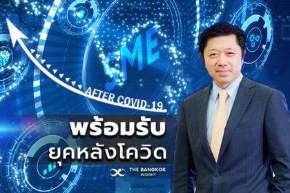 รูปข่าว 'ซีพี' เปิดกลยุทธ์รับโลกหลังโควิด เน้น 'ร่วมมือผู้ประกอบการไทย-ขยายธุรกิจในต่างประเทศ'