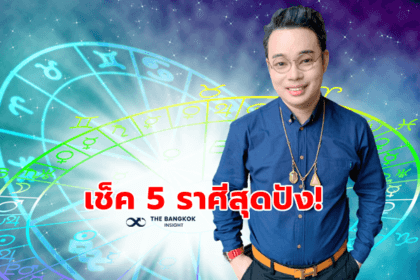 รูปข่าว 'หมอกฤษณ์' เปิด 5 ราศีสุดปังรับดาวพุธย้าย โชคดี เงินเฮง เจรจาราบรื่น คอนเฟิร์ม!