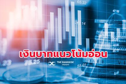 รูปข่าว กรุงศรีคาดเงินบาทซื้อขายในกรอบ 32.80-33.15 จับตาประชุมกนง.