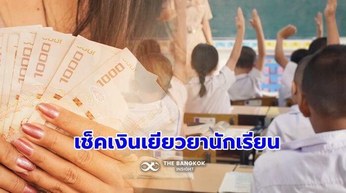 เงินเยียวยานักเรียน16864