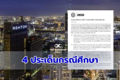 รูปข่าว สมาคมสถาปนิกสยามฯ ชี้ 4 ประเด็นกรณีศึกษา 'คอนโด แอชตัน อโศก'