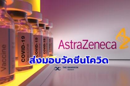 รูปข่าว 'แอสตร้าเซนเนก้า' ส่งมอบวัคซีนโควิดให้ไทยแล้ว 11.3 ล้านโดส