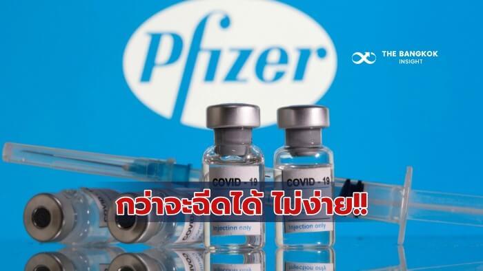 วัคซีนไฟเซอร์