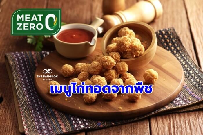 00 Meat Zero Chicken Pop 1
