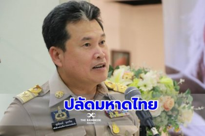 รูปข่าว ครม.อนุมัติ 'สุทธิพงษ์' นั่งปลัดมหาดไทย – โยกล็อตใหญ่ 28 ตำแหน่ง