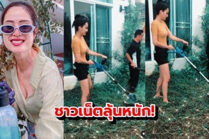 รูปข่าว แฟน ๆ หลุดโฟกัส! 'ขวัญ อุษามณี' โชว์สกิลตัดหญ้าเอง แต่หลายคนลุ้นแทนหนุ่มเสื้อดำข้าง ๆ
