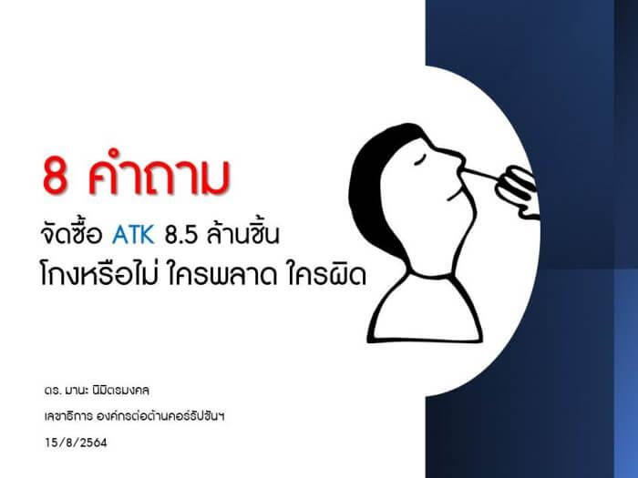 จัดซื้อ ATK