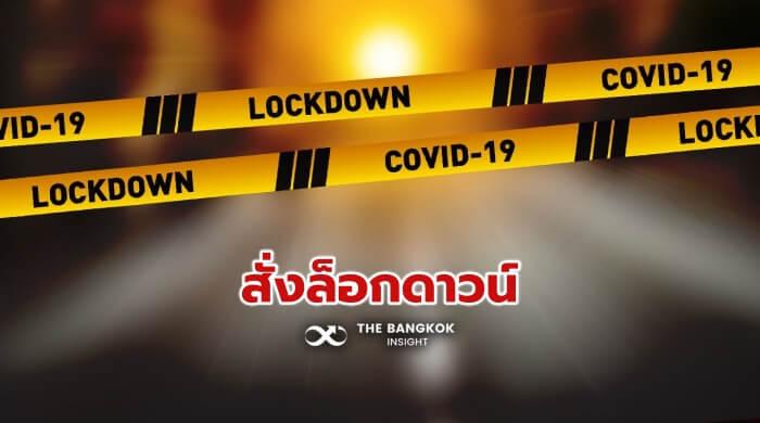 Curfewlockdownด่าน 210801
