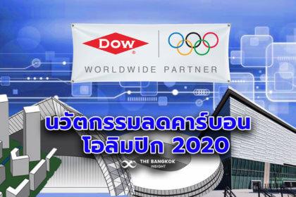 รูปข่าว 'Dow' เปิด 'นวัตกรรมก่อสร้าง' สนามโอลิมปิกโตเกียว 2020 มุ่งสู่ 'กีฬาคาร์บอนต่ำ'