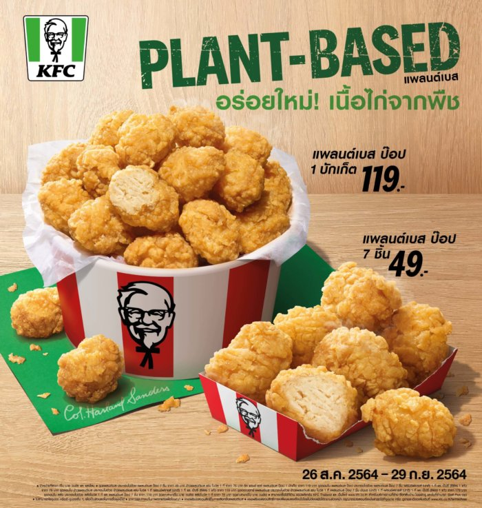 KFC Plant Based Menu 1 scaled e1629970562722