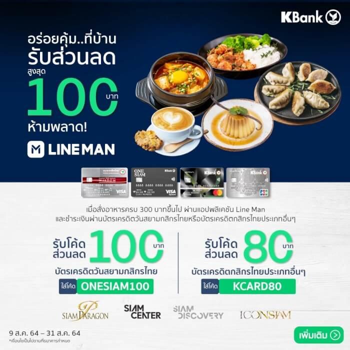 KV KBank x Lineman