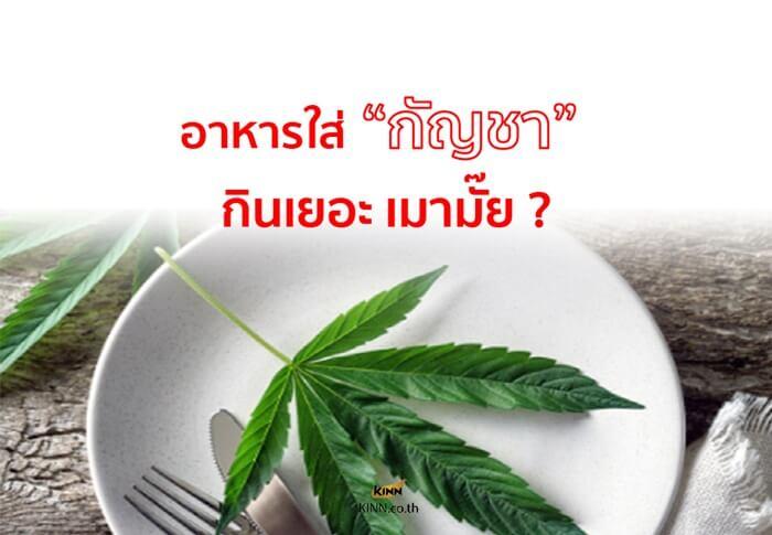 bangkok อาหารใส่ กัญชา กินเยอะ เมามั๊ย 02