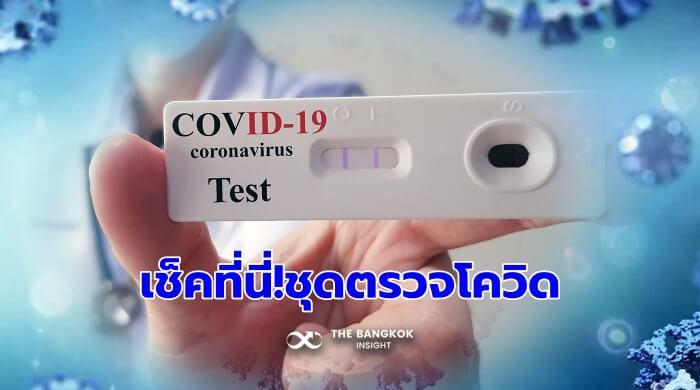 ชุดตรวจโควิด Antigen Test Kit