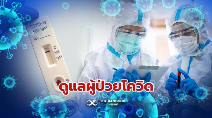 cell virusโควิดใน ม 210801