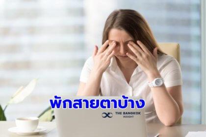 รูปข่าว Work from home ระวัง คอมพิวเตอร์ วิชั่น ซินโดรม ถ้ามีอาการต่อไปนี้ พบจักษุแพทย์ด่วน!!