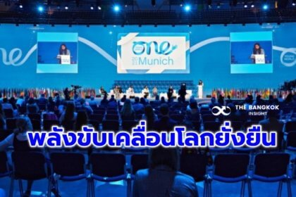 รูปข่าว 'One Young World Summit 2021' ตัวแทนคนรุ่นใหม่ 'เครือซีพี' แสดงพลังขับเคลื่อนโลกยั่งยืน