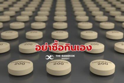 รูปข่าว อย.เตือน 'ฟาวิพิราเวียร์' ยาปลอมก็มา ผู้ติดเชื้อโควิด-19 อย่าซื้อยากินเอง