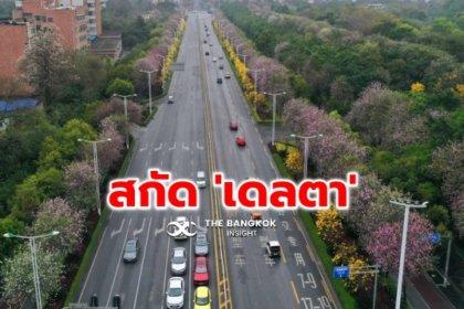 รูปข่าว 'จีน' สั่งคุมเข้ม เดินทางขนส่งสาธารณะ หวังสกัดโควิด 'สายพันธุ์เดลตา'
