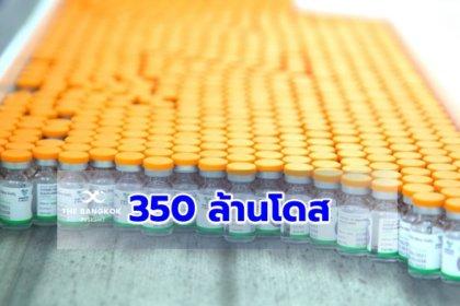 รูปข่าว จีนจัดสรร 'วัคซีนโควิด' 350 ล้านโดส แก่หุ้นส่วน 'หนึ่งแถบ หนึ่งเส้นทาง'