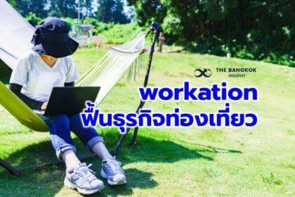 รูปข่าว 'workation' เที่ยวไปทำงานไป ต่อลมหายใจ 'ธุรกิจท่องเที่ยว'