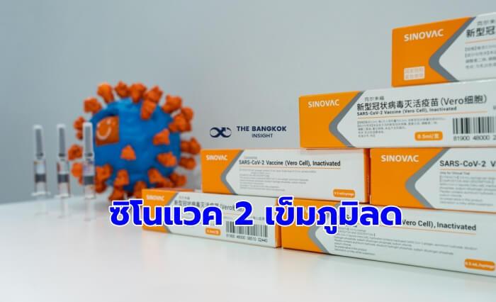 ฉีดวัคซีนบูสเตอร์โดส