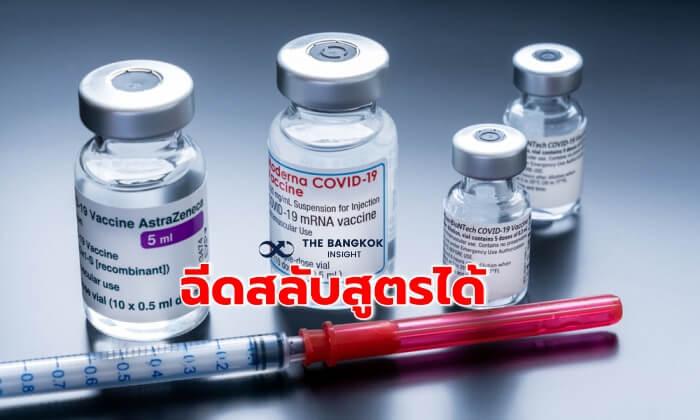วัคซีนแอสตร้าเซนเนก้า