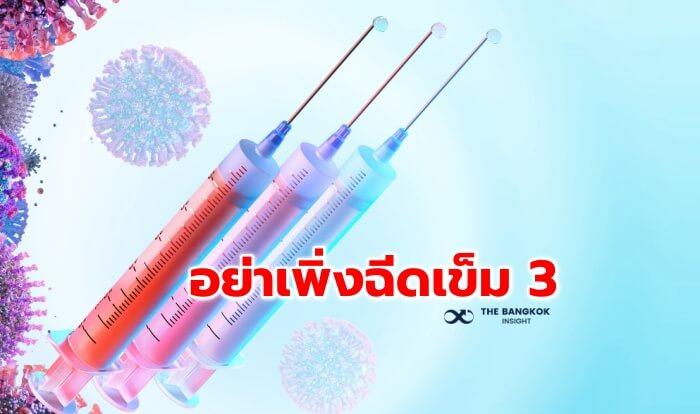 ฉีดวัคซีนโควิดเข็ม 3