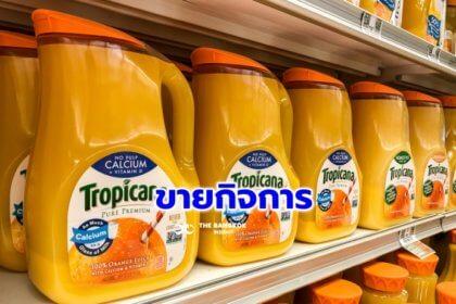 รูปข่าว 'เป๊ปซี่' คว้าดีล 3.3 พันล้านดอลล์ ขายกิจการ 'ทรอปิคานา-แบรนด์น้ำผลไม้'