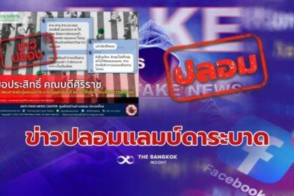รูปข่าว ข่าวปลอม!! หมอประสิทธิ์ แจ้งข่าวแลมบ์ดาระบาดเขตมีนบุรี ให้ประชาชนล็อกดาวน์ตัวเอง