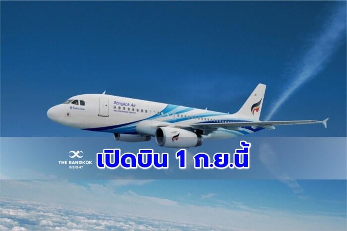 thumbnail Bangkok Airways Aircraft
