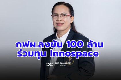 รูปข่าว กฟผ. ลงขัน 100 ล้านบาท ร่วมลงทุนอินโนสเปซ หนุนสตารทอัพไทย