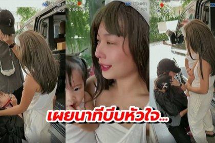 รูปข่าว น้ำตาไหลพราก 'กุ๊บกิ๊บ' เผยนาทีบีบหัวใจ สวมกอดร่ำลา 'บี้' ก่อนไปทำงานที่จีน