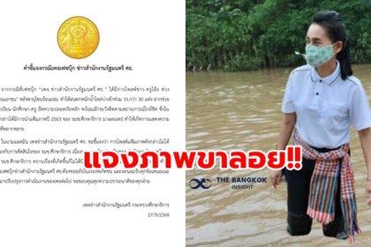 รูปข่าว เพจ 'ข่าวสำนักงานรัฐมนตรี ศธ.' แจงแล้ว หลังชาวเน็ตแซวหนัก 'รมช.ศธ.' ขาลอย!!