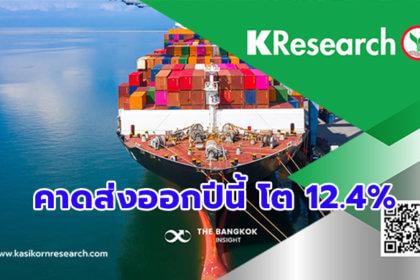 รูปข่าว กสิกรไทยคาดส่งออกปี 2564 โต 12.4% ยังเป็นปัจจัยหลักหนุนเศรษฐกิจ