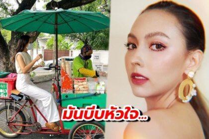 รูปข่าว บีบหัวใจ! 'คารีสา' ส่งกำลังใจให้ลุงขายไอศกรีม ปมดราม่าเทศกิจยึดอุปกรณ์หากิน
