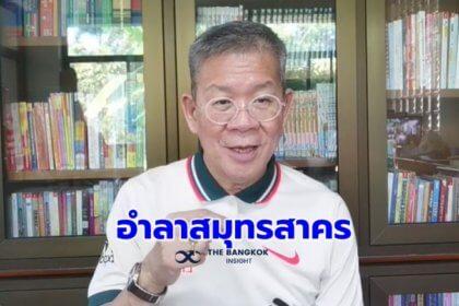 รูปข่าว 'ผู้ว่าฯปู' เปิดใจอำลาสมุทรสาคร สู่อ่างทอง ลั่น ทำงานเต็มที่จนวันสุดท้ายชีวิตราชการ