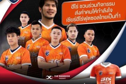 รูปข่าว 'ฮีโร่' เชิญชวนคนไทยร่วมเชียร์ 'ฟุตซอลทีมชาติไทย' ศึกฟุตซอลโลก 2021