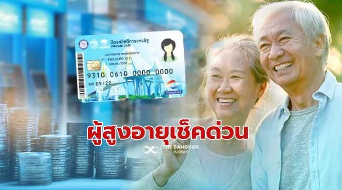 ผู้สูงอายุ ถือบัตรสวัสดิการแห่งรัฐ