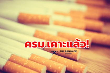 รูปข่าว สิงห์อมควันปาดน้ำตา!! ครม.เคาะภาษีบุหรี่ใหม่ คาดขยับขึ้นซองละ 6-8 บาท