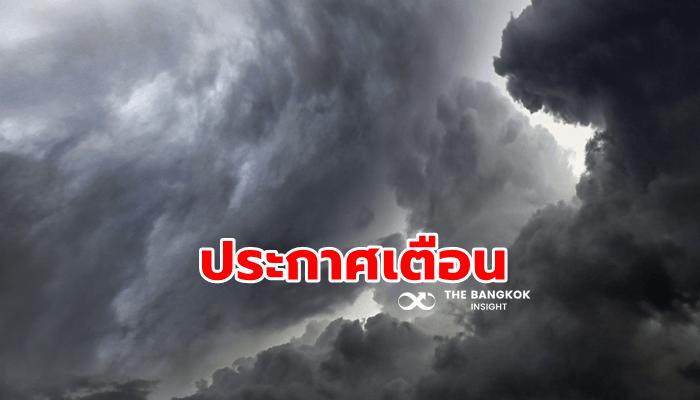 ประกาศเตือนพายุ