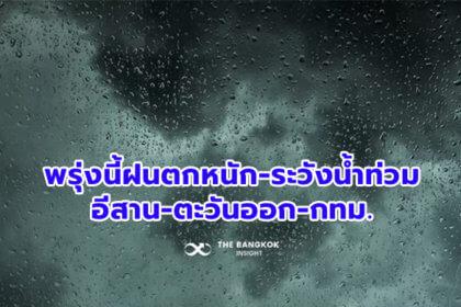 รูปข่าว พยากรณ์อากาศ พรุ่งนี้ ฝนตกหนัก 'อีสาน-ตะวันออก-กทม.' ระวังน้ำท่วม