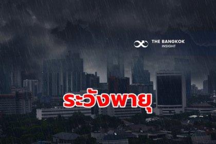 รูปข่าว พยากรณ์อากาศวันพรุ่งนี้ 46 จังหวัดฝนตกหนัก ระวังพายุเตี้ยนหมู่!!